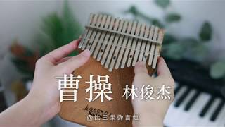 Kalimba Cover 林俊傑 JJ Lin【曹操 CaoCao】