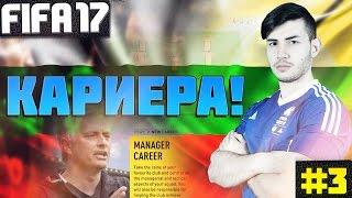 FIFA 17 CAREER MODE BULGARIA #3 - ПЪРВЕНСТВОТО И КУПАТА НА АНГЛИЯ ЗАПОЧНАХА + 2 ТРАНСФЕРА