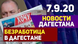 Новости Дагестана за 7.09.2020