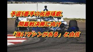 予選5番手の佐藤琢磨、開幕戦決勝に向け『強いマシンがある』と自信 UCW...