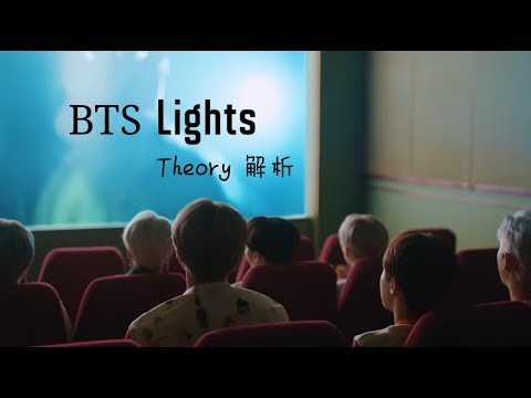 BTS Lights 解析 (Theory)