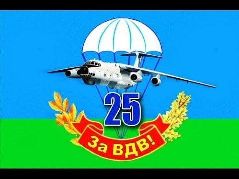25 бригада ВДВ!!! Клип HD