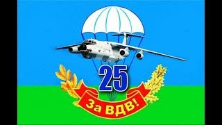 Скачать 25 бригада ВДВ Клип HD
