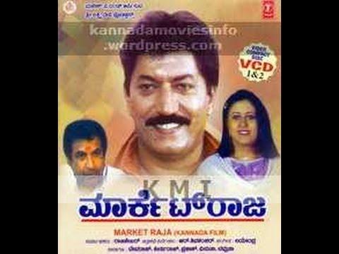 Full Kannada Movie 2003 | Market Raja | Devaraj, Keerthi Raj, Prakash.