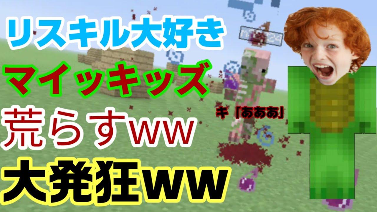 【マイクラWiiU】マイッキーの真似をしてリスキルをしまくってくるクソガキのワールドを荒らしたらキッズ大発狂ww【マイクラ】【マインクラフト】【Minecraft】【荒らそうぜ】【荒らし】