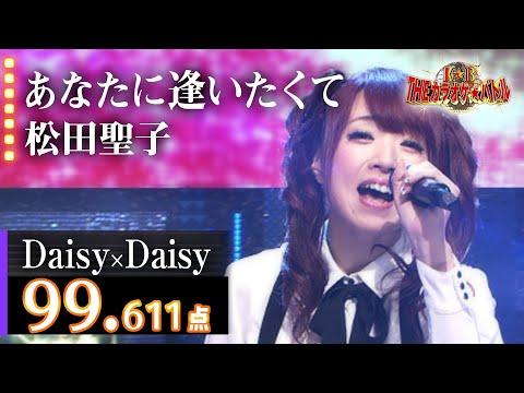 【カラオケバトル公式】Daisy×Daisy:松田聖子「あなたに逢いたくて~Missing You~」/2018.2.28 OA(テレビ未公開部分含むフルバージョン動画)