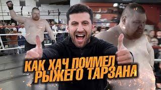 Дацик Тарасов: Как Хач поимел Рыжего Тарзана