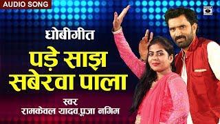 - Pooja Nigam, Ramkewal Yadav - Bhojpuri Dhobi Geet 2019..mp3