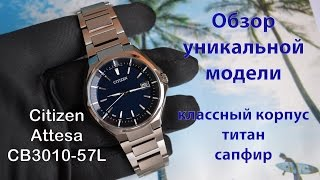 Обзор японских часов Citizen Attesa CB3010-57L / Citizen Eco-drive World radio receprion