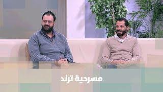 مسرحية ترند - عدي حجازي ومحمد جيزاوي