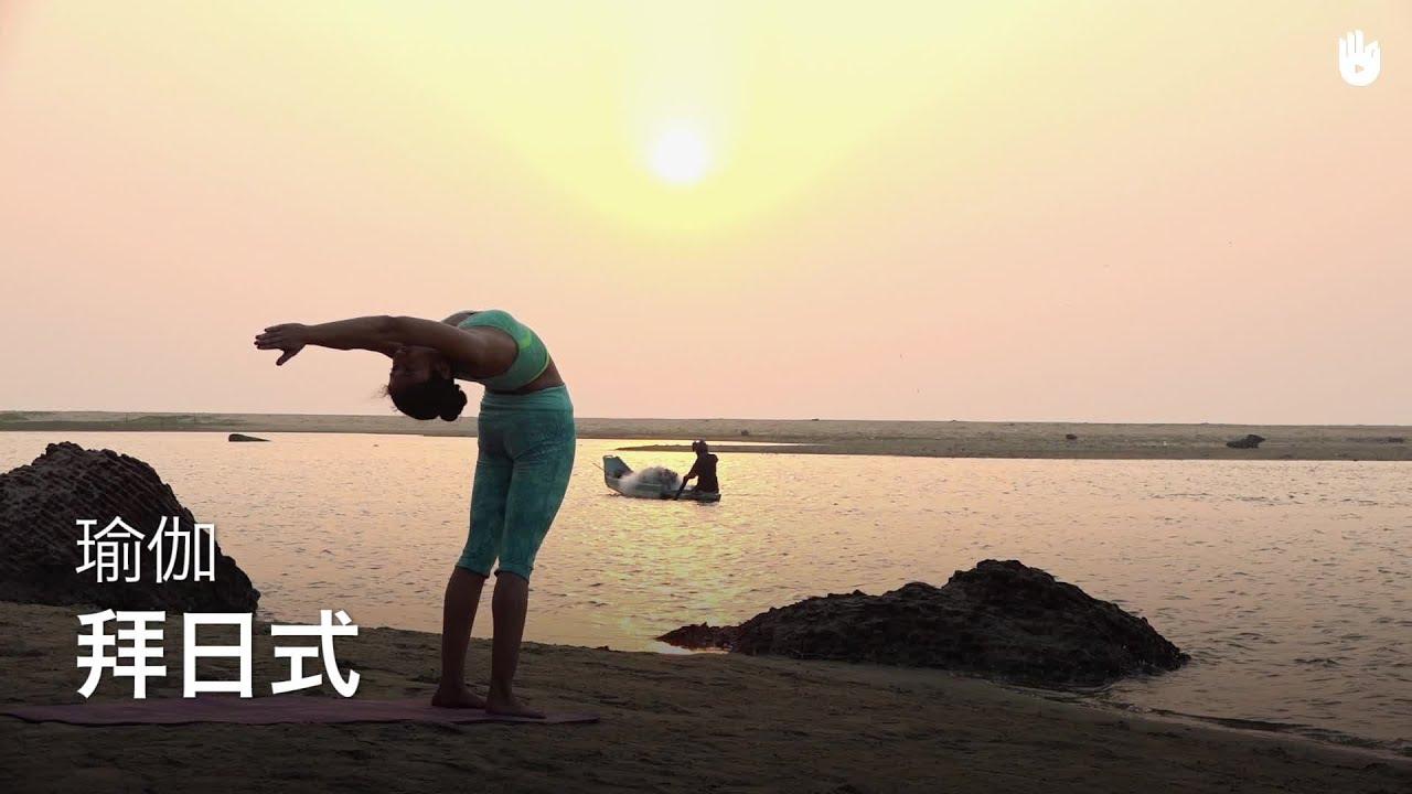 心灵瑜伽视频_拜日式 Surya Namaskar | 瑜伽 - YouTube