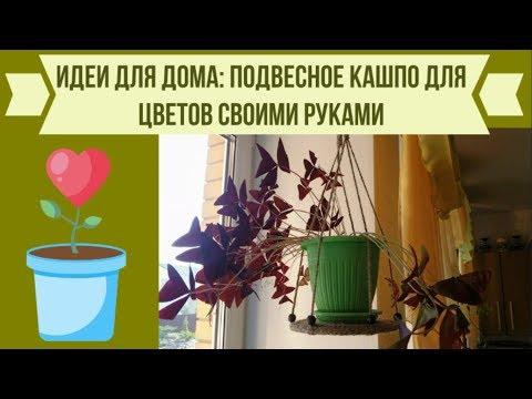 Подвесное кашпо для цветов своими руками (подвесная полка для комнатных растений)