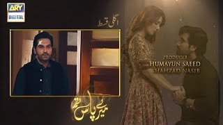 Meray Paas Tum Ho Episode 12 | Teaser | ARY Digital Drama