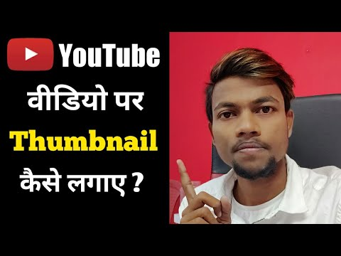 How To Add Thumbnail in Youtube Videos With Your Android Phone ?