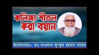 Download Lagu Lutfur Rahman waz 2019 | Dr. Maulana Lutfur Rahman waz | Bangla New Waz 2019 | লুৎফর রহমান ওয়াজ ২০১৯ mp3