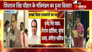 MP में Shivraj मंत्रिमंडल का विस्तार, राज्यपाल ने 28 मंत्रियों को दिलाई शपथ, 12 Scindia के समर्थक