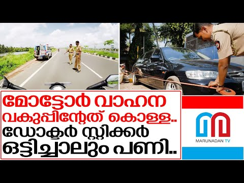 മോട്ടോര് വാഹന വകുപ്പിനെതിരെ വ്യാപക പ്രതിഷേധം.. I motor vehicle department kerala