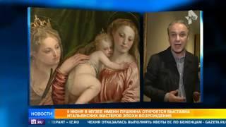видео выставка итальянских художников в пушкинском