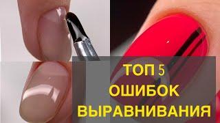 НИКОГДА ТАК НЕ ДЕЛАЙ Топ 5 ошибок выравнивания Маникюр на клиенте Дизайн ногтей Стемпинг