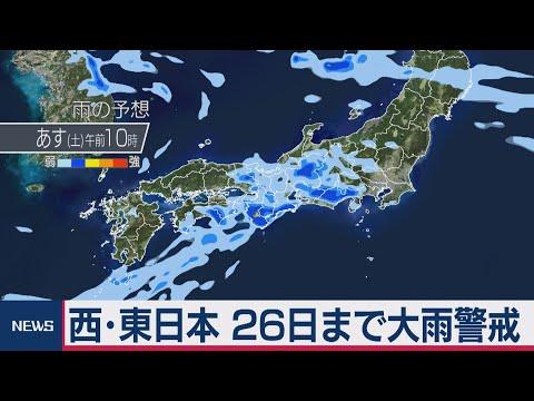 2020/07/24 西・東日本26日まで全国で大雨警戒
