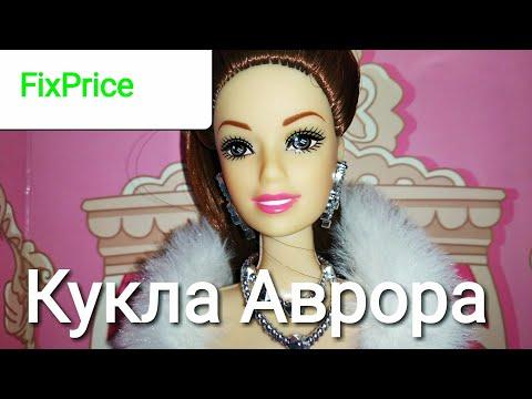 Кукла АВРОРА за 199 р. МЕГА КРУТАЯ подделка Барби из Фикс Прайс. НОВИНКИ Фикс Прайс игрушки 2020.