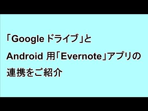 「Google ドライブ」と Android 用「Evernote」アプリの連携をご紹介