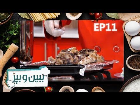 ویژه برنامه عیدی  ببین و بپز- طرز تهیه کباب داشی Baben-O- Bapaz