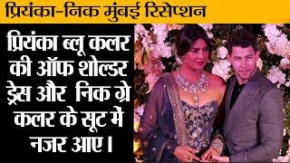 प्रियंका-निक मुंबई रिसेप्शन II Priyanka Chopra Nick Jonas Mumbai reception video