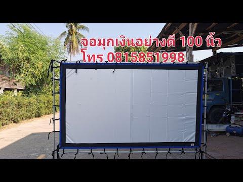 ขายจอภาพยนตร์ จอภาพยนตร์อย่างดี จอโปรเจคเตอร์อย่างดี จอหนังอย่างดี จอภาพยนตร์ 100 นิ้ว โทร0815851998