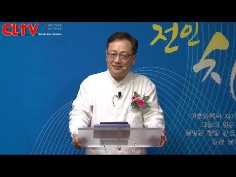 CLTV파워메시지_전인치유집회 (57회)_전인치유교회(박관 목사)_'부모의 짐을 잊지말라'