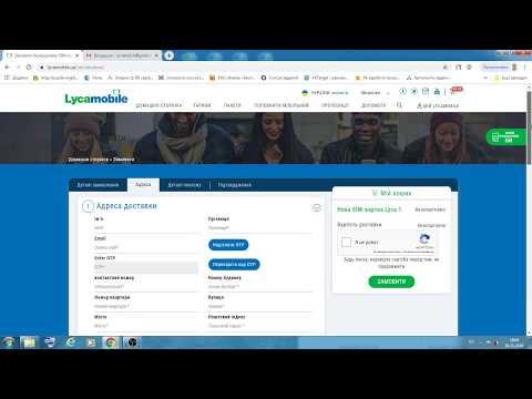 LycaMobile - новый мобильный оператор, самый дешевый тарифный план и бесплатная сим-карта