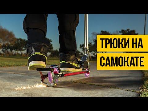 ЛУЧШИЕ ТРЮКИ НА САМОКАТЕ 2020 ★ Best Scooter Tricks