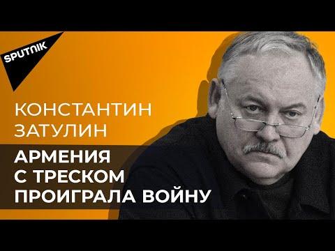 Затулин о политическом кризисе в Армении и реакции России на ситуацию