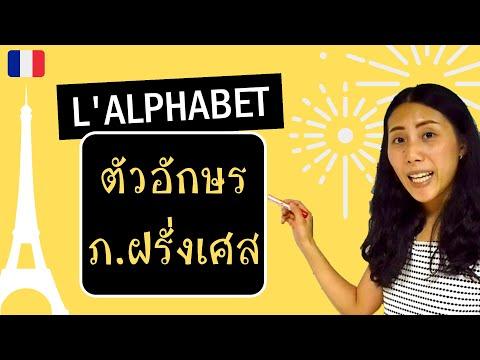 ภาษาฝรั่งเศส - ตัวอักษร A - Z และอื่นๆ (พื้นฐาน) - L'alphabet français