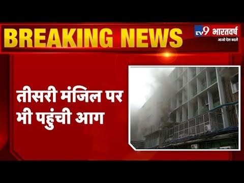 AIIMS की तीसरी मंजिल पर पहुंची आग, दमकल की 34 गाड़ियों ने आग पर पाया काबू
