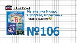 Задание № 106 - Математика 6 класс (Зубарева, Мордкович)