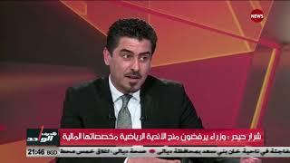 اللقاء الكامل مع الكابتن شرار حيدر رئيس نادي الكرخ الرياضي .. بالحرف الواحد..الشرقية نيوز