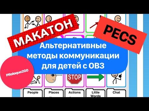 Альтернативные методы коммуникации для детей с ОВЗ/Макатон, PECS,PRoloquo2GO