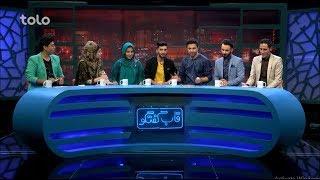 قاب گفتگو - ویژه برنامه عیدی / Qabe Goftogo (The Panel) - EID Special Show