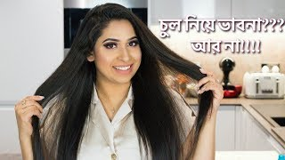 Best Hair Care Tips Every Girl Should Know | In Bangla | Shahnaz Shimul 2019