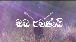[Sinhala hymns] - Oba pamanayi - ඔබ පමණයි (Lyrics)