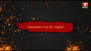 """""""Комсомол. Сто лет рядом"""". Фильм АТН к 100-летию ВЛКСМ"""