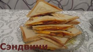 Сэндвичи/Горячие бутерброды