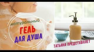 видео Масло для интимной гигиены Лаванда, 100 мл