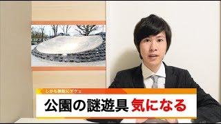 どうでもいい日常のニュース【2019年2月編】