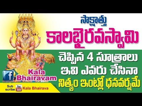 Kalabhairavam!! సాక్ష్యాత్ కాలభైరవుడు చెప్పిన 4సూత్రాలు !! Bhairava!!Kal bhairava Ashtakam!!
