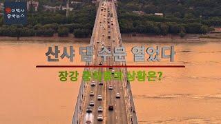 [2020년 6월 26일] 산샤댐 수문을 열었다. 장강 중하류의 상황은?