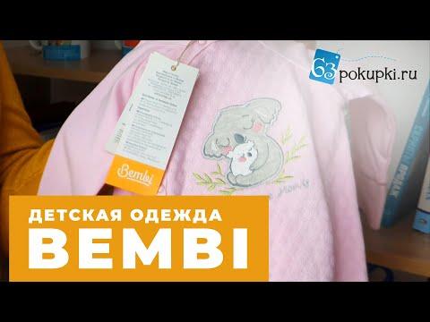 Bembi - нежнейшая коллекция детской одежды | Совместные покупки 63pokupki.ru