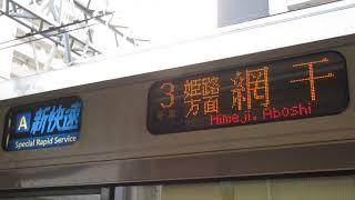 JR西日本 223系2000番台 新快速 網干行き 南草津駅  20190619