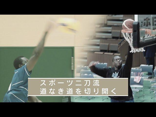 【ドキュメント動画】スポーツ二刀流、道切り開く留学生